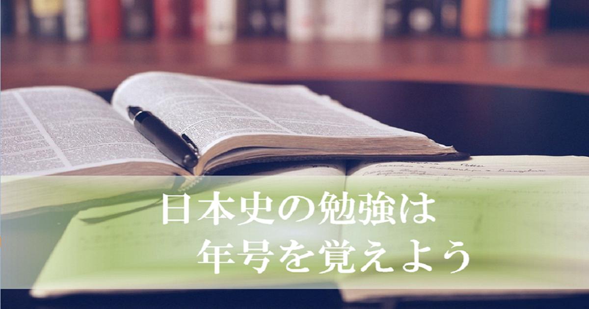 日本史の年号