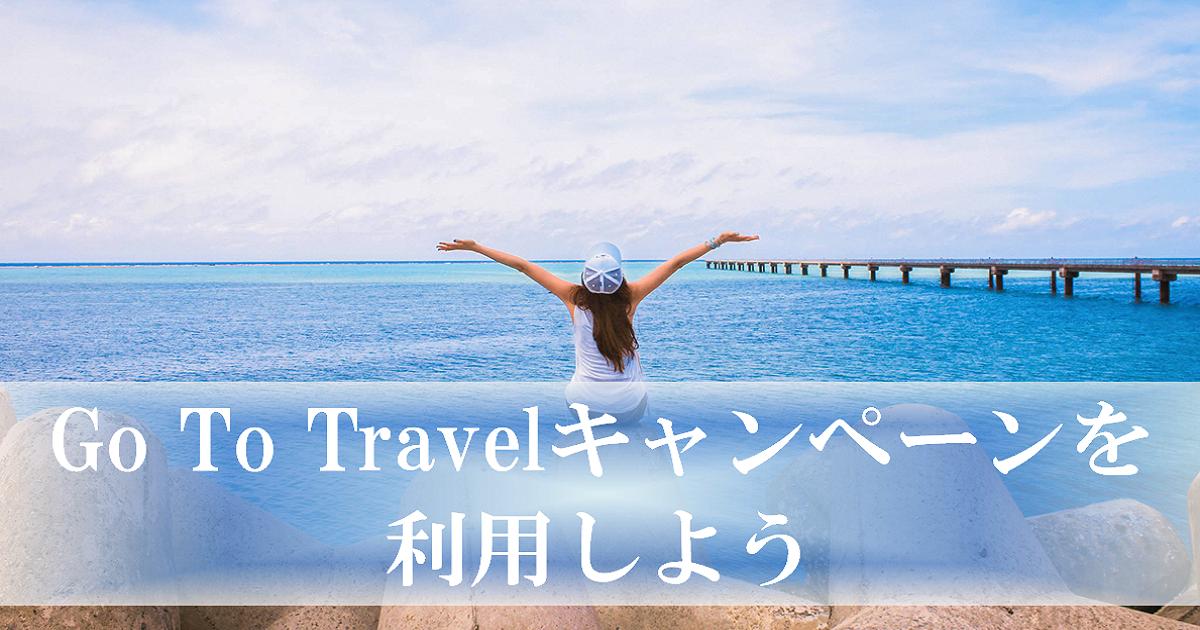Go To Travelキャンペーンにでかけよう