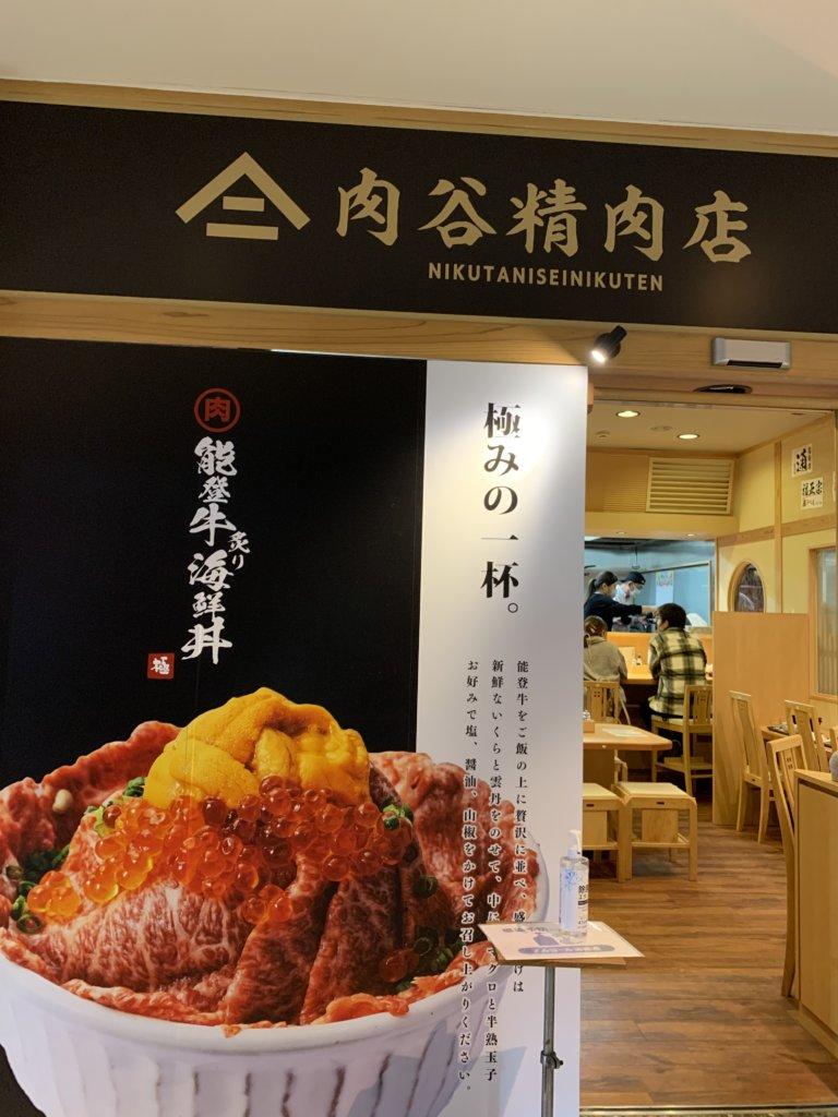 近江町市場 肉谷精肉店