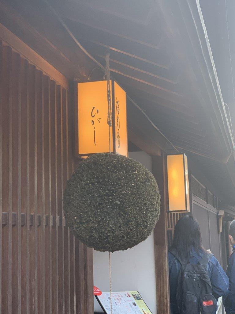 金沢東茶屋街酒屋